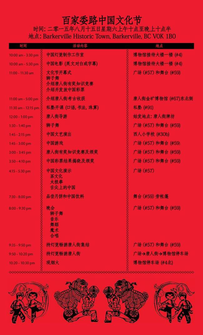 2015 Mid-Autumn Schedule CHINESE